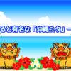 沖縄ユタの口コミイメージ