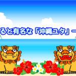 口コミで当たると有名な沖縄ユタ一覧 2021年最新版